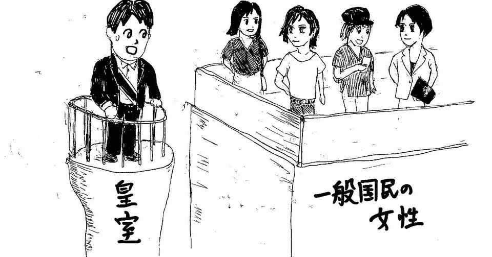 一般女性と皇族との結婚は、日本国憲法の重大なバグである件|弁護士 ...