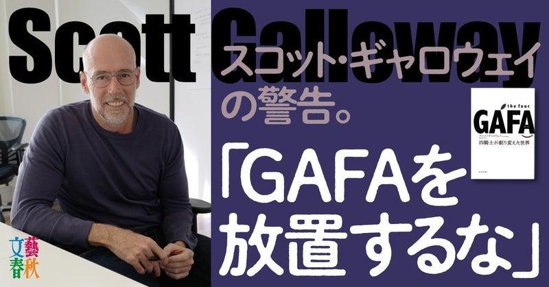 文藝春秋digital記事TOPギャロウェイ