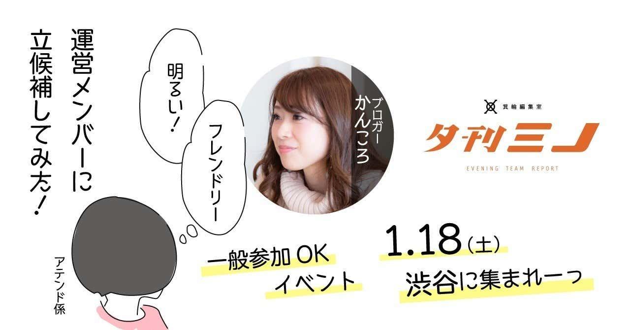 20200115_かんころさん講演会ほか