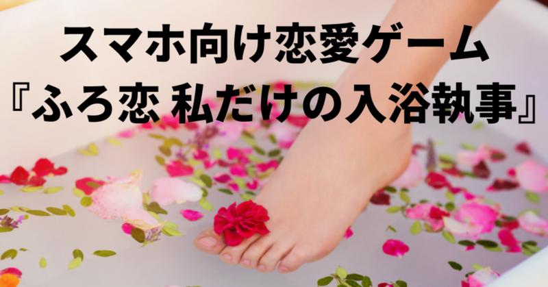 入浴 ふろ の 私 執事 だけ 恋 「ふろ恋 私だけの入浴執事」をApp