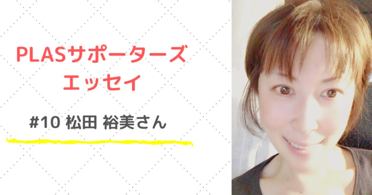 PLASサポーターズ_エッセイ_noteトップ画像_稲垣さん_のコピーのコピー