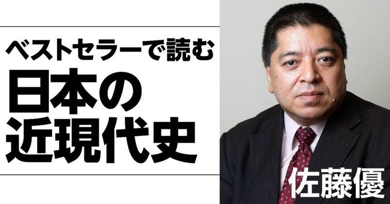 ベストセラーで読む日本の近現代史_佐藤優