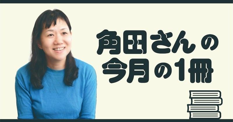 角田さんver1