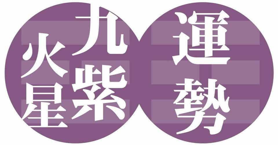 九紫火星 ラッキーカラー