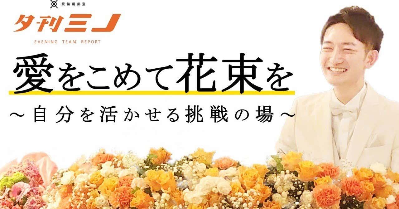 夕刊ミノ_あつしさん_愛__なし
