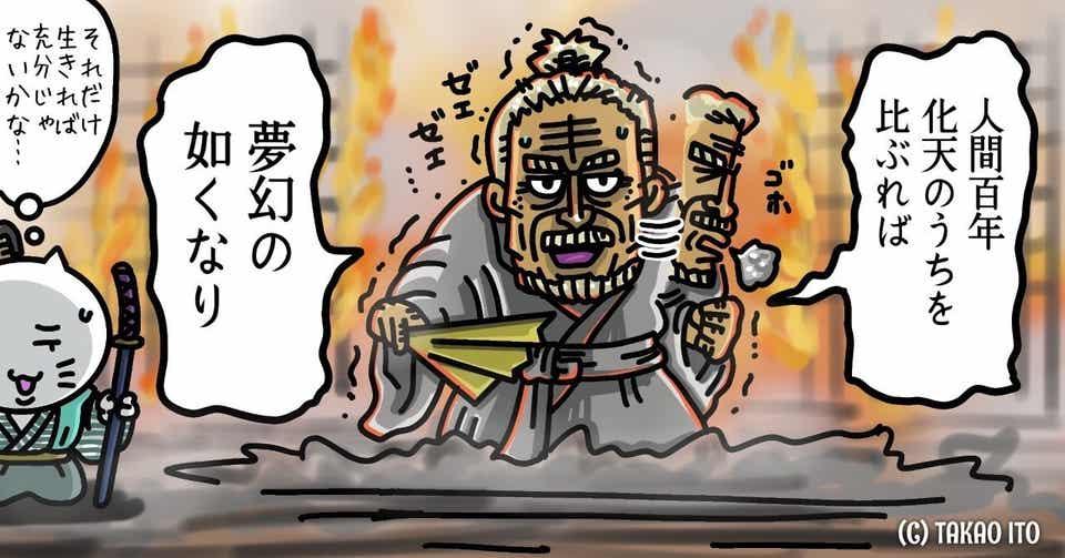 坂本 龍馬 保険