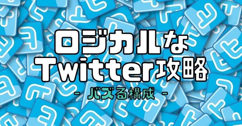 note_Twitter_構成_アイキャッチ