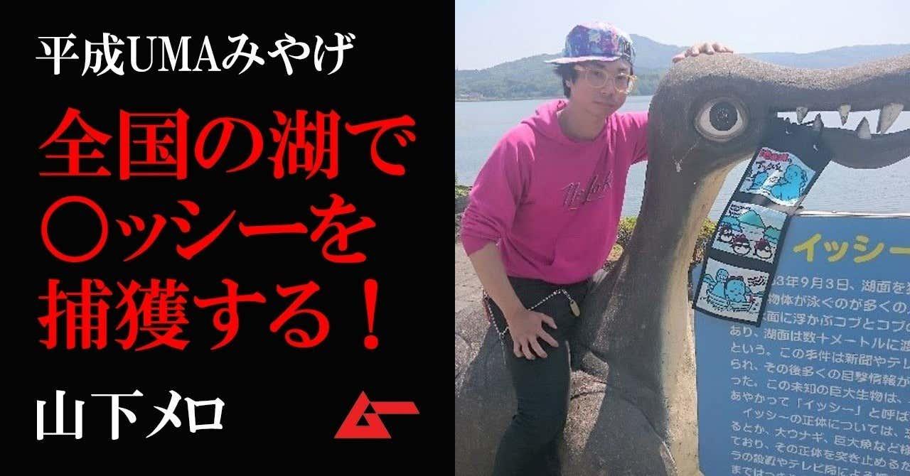 平成UMAみやげ_ッシーtop