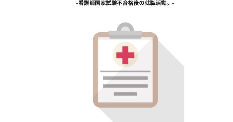 看護 師 国家 試験 速報