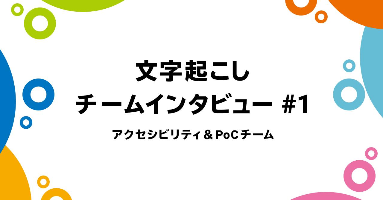 画像_文字起こし-チームインタビュー_1-アクセシビリティ_PoCチーム