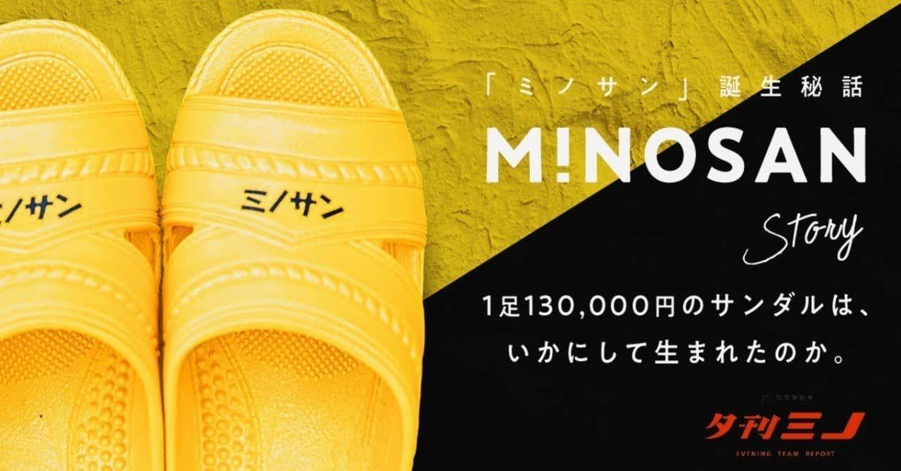 ミノサン誕生秘話3