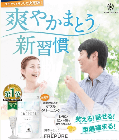 口コミ フレピュア