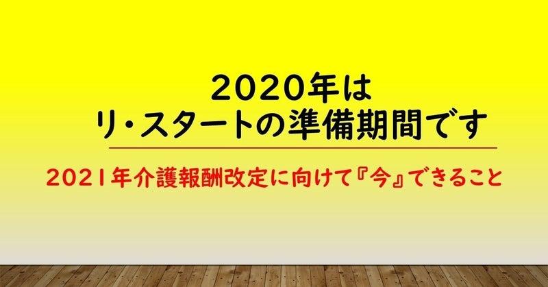 2020はリスタートの準備期間