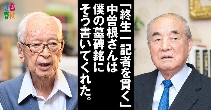 文藝春秋digital記事TOPナベツネ