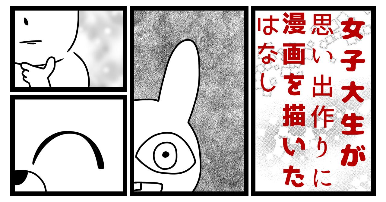 漫画 スプリット タン