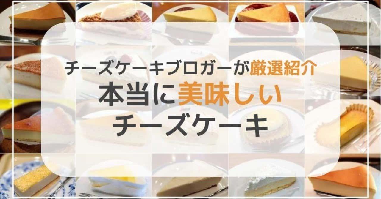 チーズケーキのキャッチ__1_