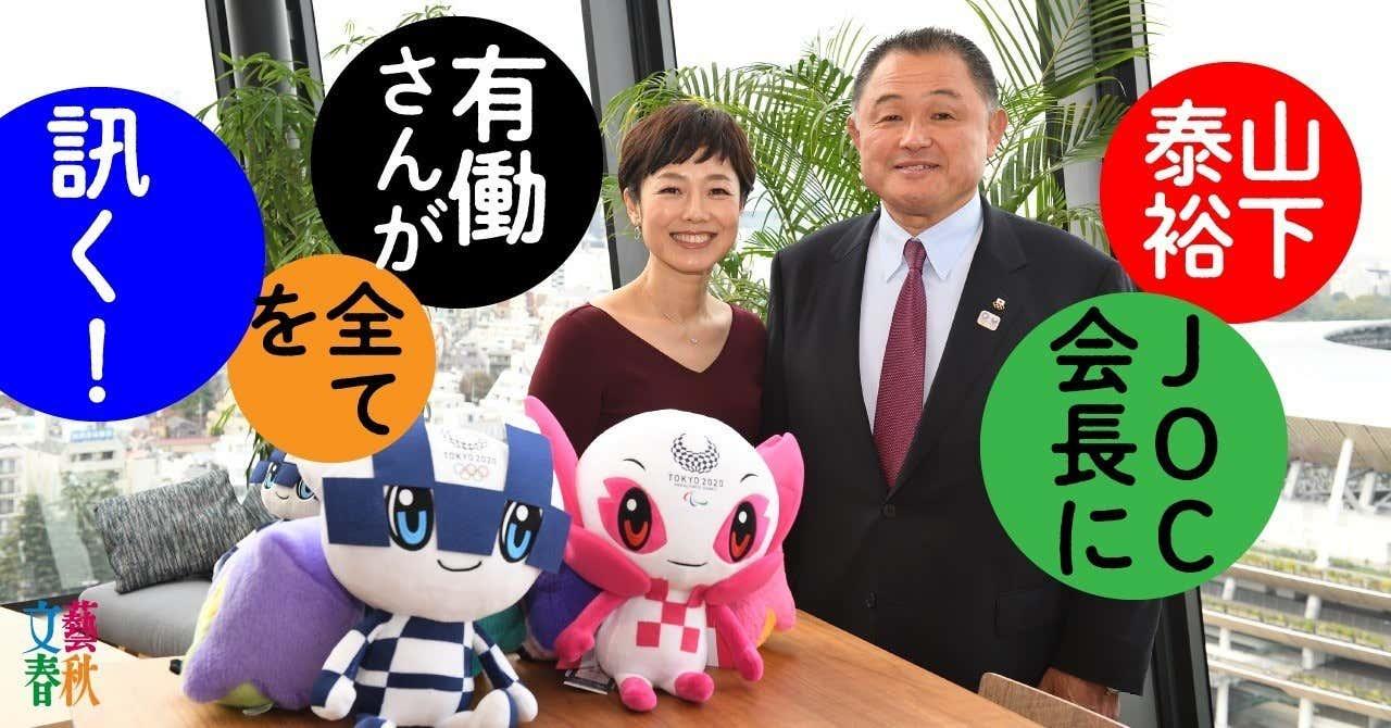 文藝春秋digital記事TOP有働山下