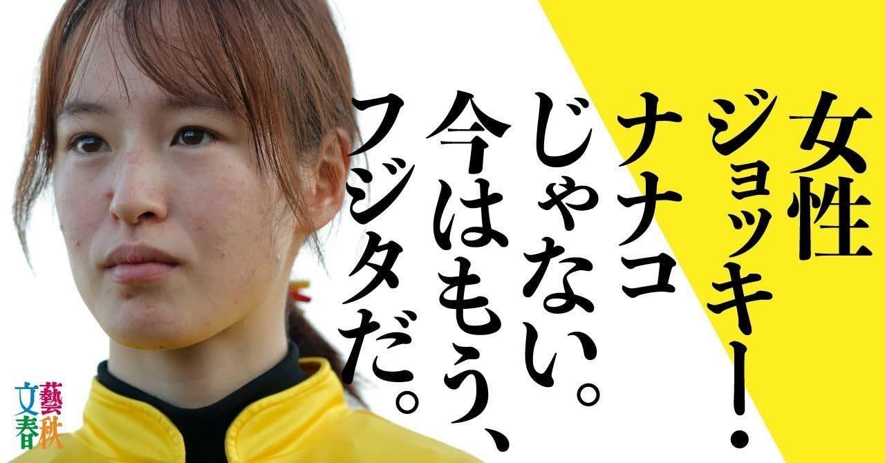 文藝春秋digital記事TOP藤田菜七子