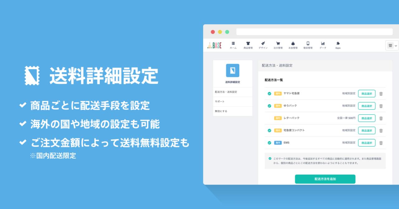 Apps_visual_送料詳細設定