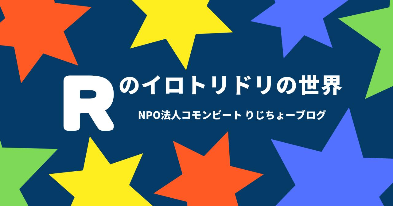 Rのイロトリドリの世界 NPO法人コモンビートりじちょーブログ