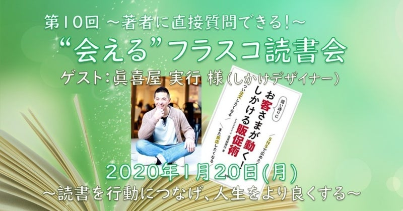 会えるフラスコ読書会スライド2FB