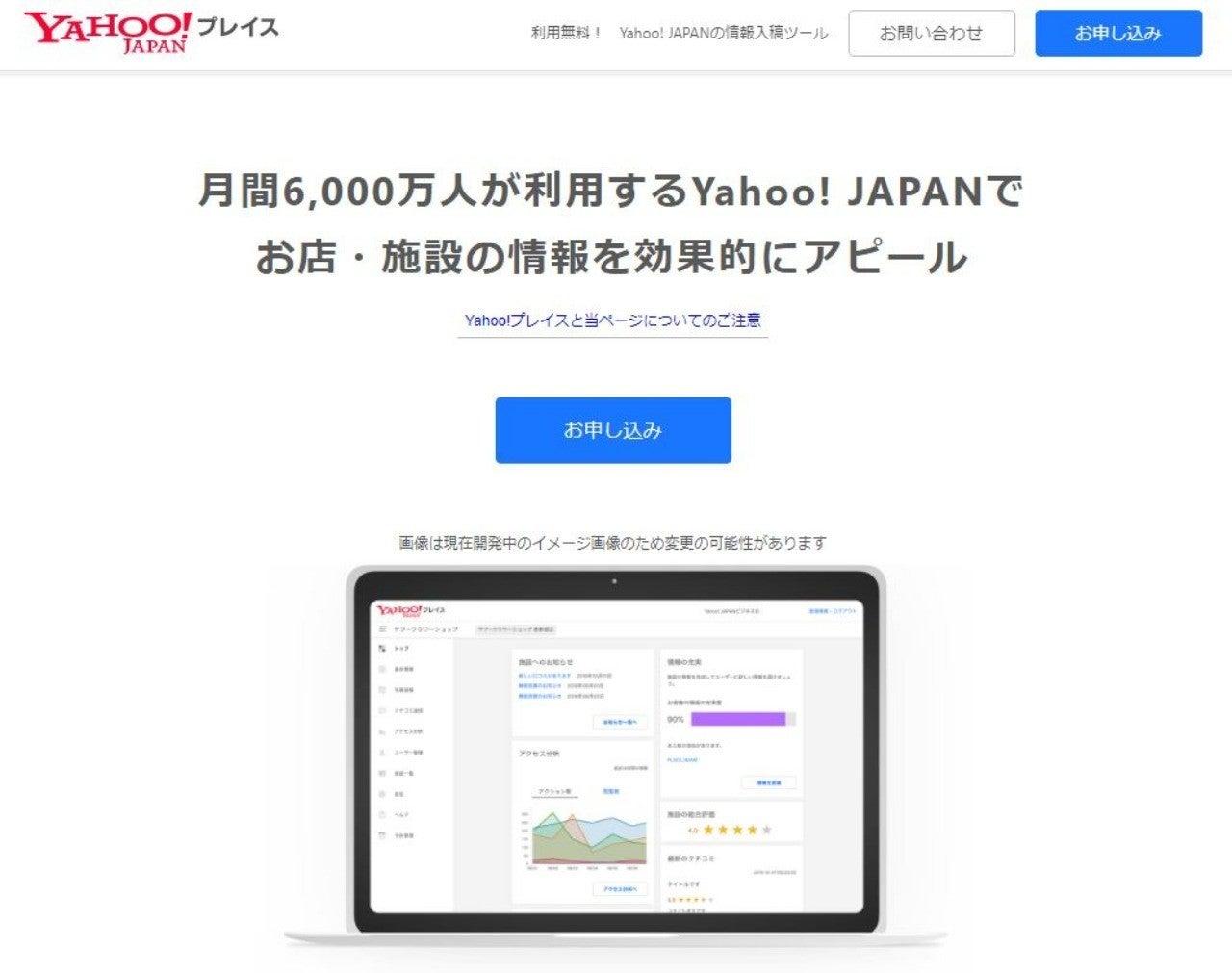 管理 画面 ロコ Yahoo
