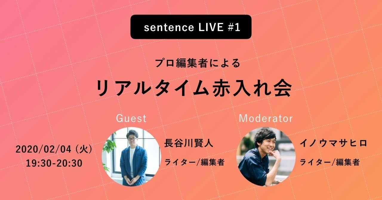 sentenceLIVE_アイキャッチ