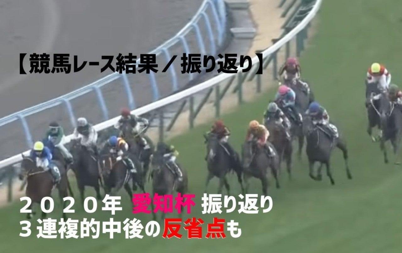 競馬 レース 結果
