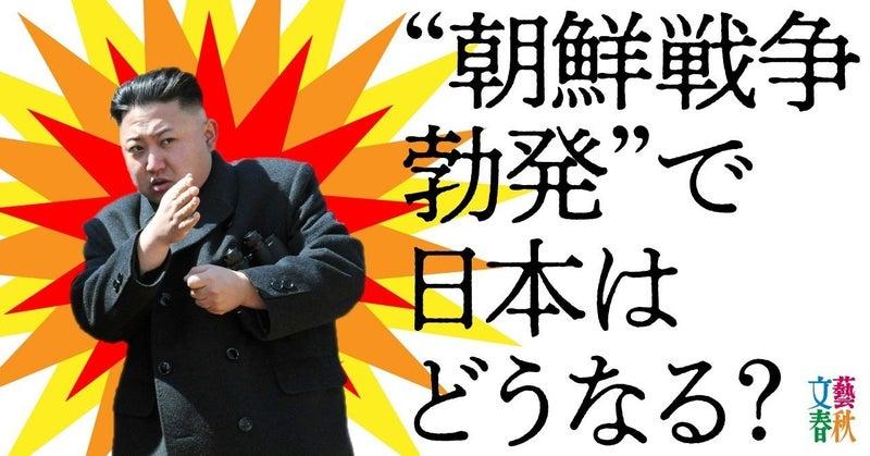 文藝春秋digital記事TOP朝鮮戦争