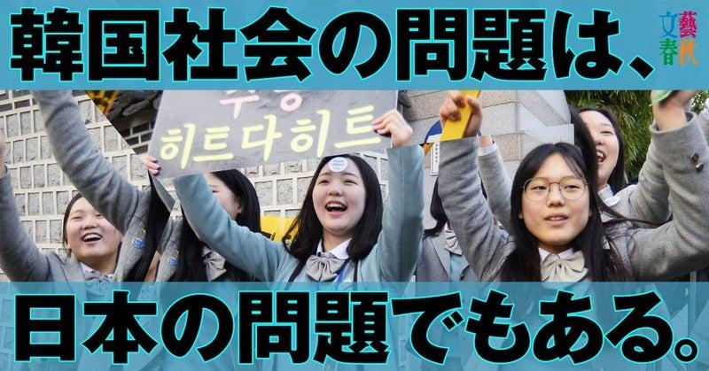 文藝春秋digital記事TOP無限競争