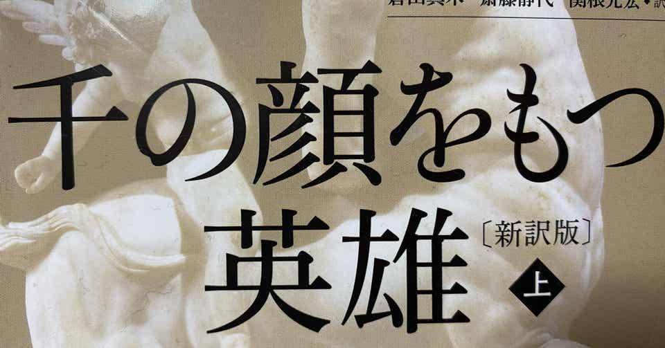 千の顔をもつ英雄/ジョーゼフ・キャンベル Hiroki Tanahashi note