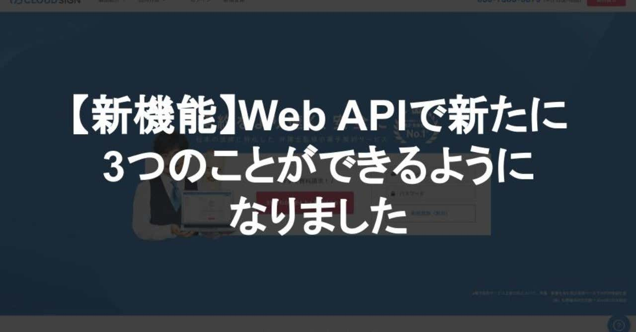 新機能note_Web_API
