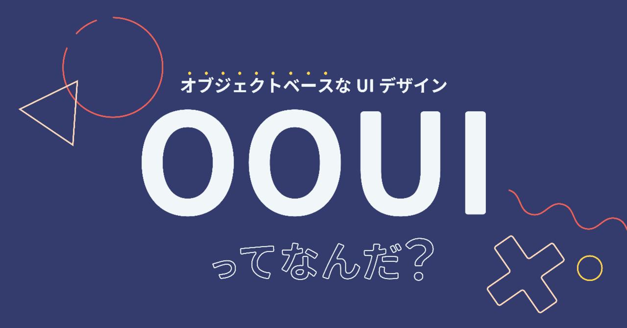 OOUI_アートボード_1