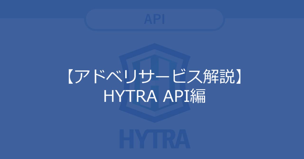 HYTRA_API_サムネ