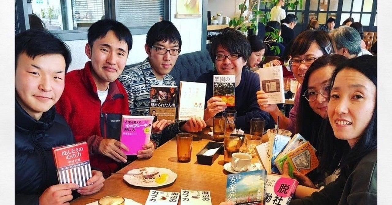 【湘南読書会】2/13告知&前回のご報告