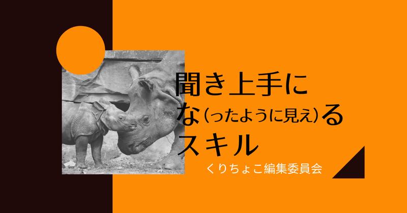 くりちょこ編集委員会のコピー