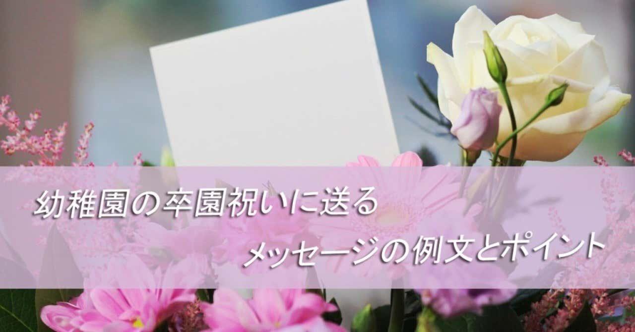 アイキャッチ_卒園祝い_