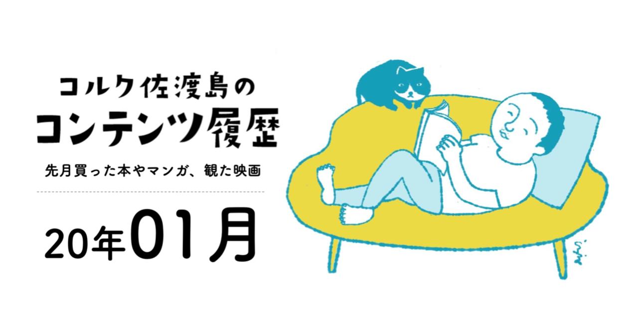 スクリーンショット_2020-01-26_11