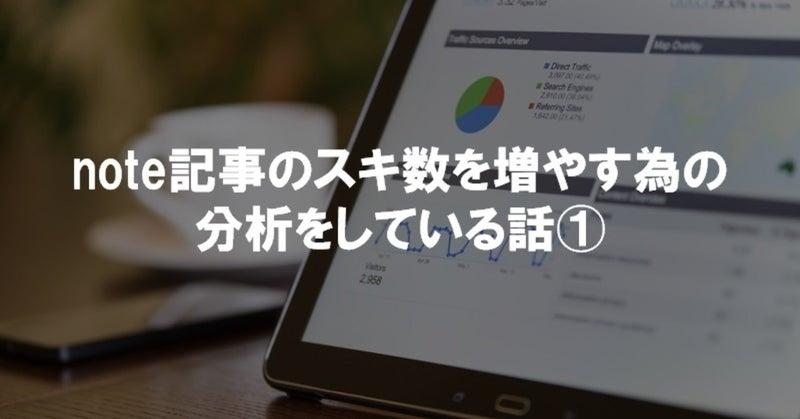 note記事分析1_