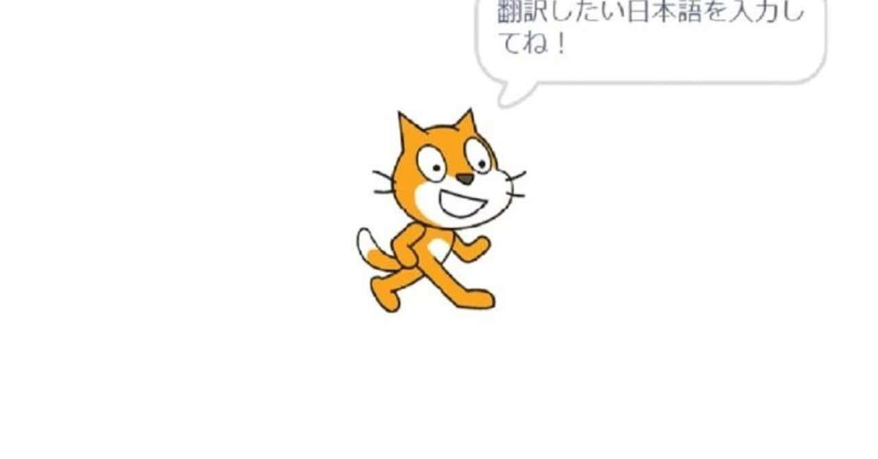 Scratch拡張機能_翻訳_の画像-min