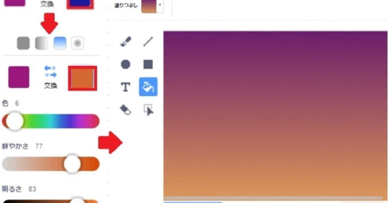 ペイントエディターで2色でグラデーションにする画像2-min