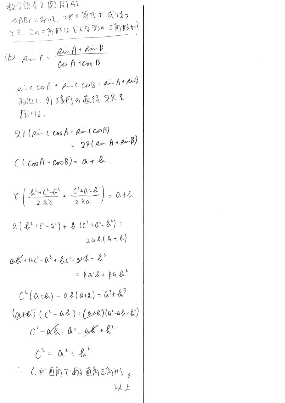 読本 数学