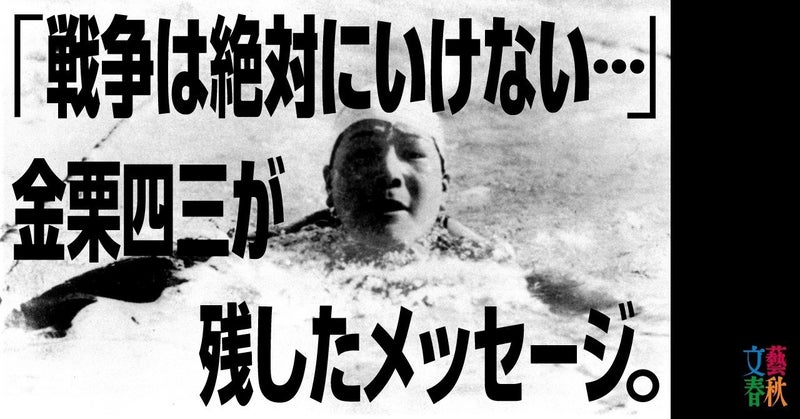 文藝春秋digital記事TOPオリンピックの英雄202002