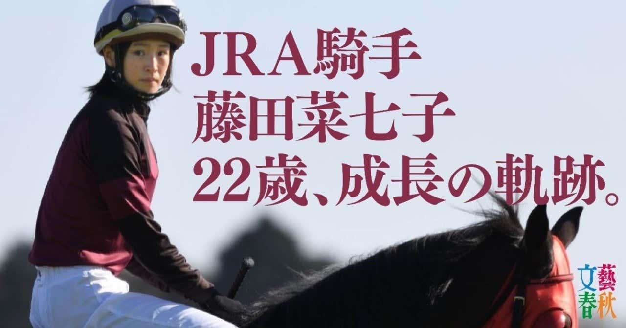 藤田菜七子1