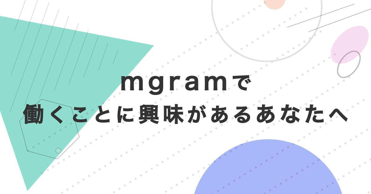 mgramで働く