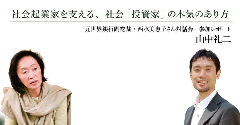 対話会用記事バナー_山中さん