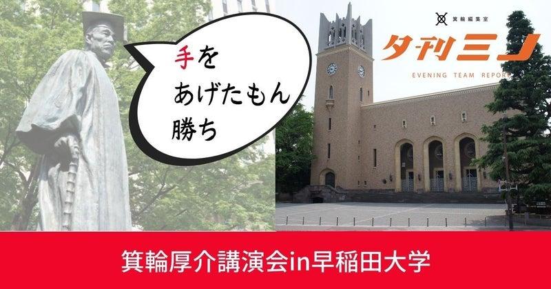 minohen夕刊20200123_1