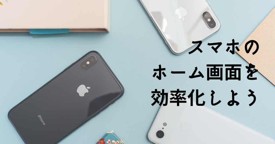 iphone ホーム 画面 シンプル