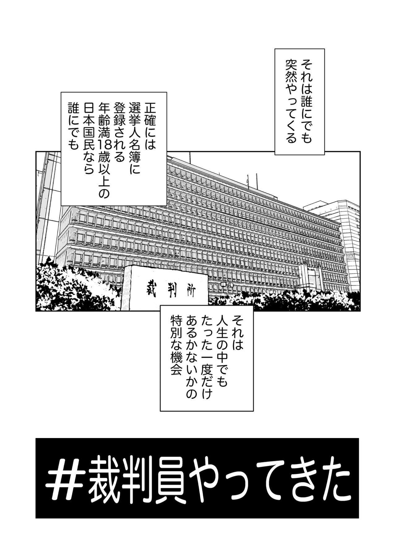 裁判in裁判__001