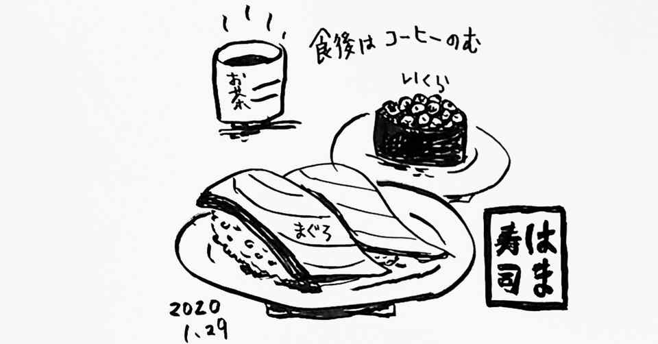 は ま 寿司 ポイント